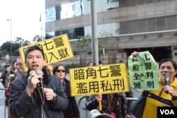 法庭外有示威者抗議七警。(美國之音湯惠芸攝)