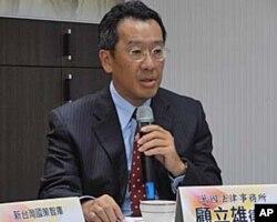台湾万国律师事务所律师顾立雄