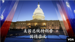特朗普總統於2月4號星期二晚上在美國國會發表國情咨文