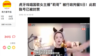 """中国网红主播因""""哼唱国歌""""遭拘留"""