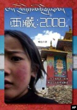 台灣聯經出版2011年7月8日出版唯色新書《西藏:2008》