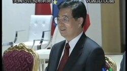2011-11-03 美國之音視頻新聞: 中國稱歐洲必須解決債務問題