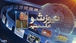 9:00PM اردو نیوز شو