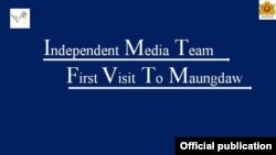 ျမန္မာသတင္းမီဒီယာမ်ား ကြင္းဆင္းသတင္းယူခြင့္ေပးသည့္ ထုတ္ျပန္ခ်က္- (ႏုိင္ငံေတာ္အတုိင္ပင္ခံရုံး သတင္း ထုတ္ျပန္ေရးေကာ္မတီ)