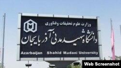 Azərbaycan Şəhid Mədəni Universiteti