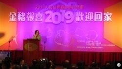 台湾总统蔡英文在2019大陆台商春节联谊活动上讲话