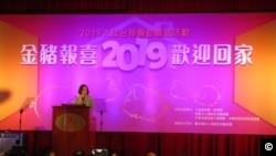 台灣總統蔡英文在台商歡迎會上講話。