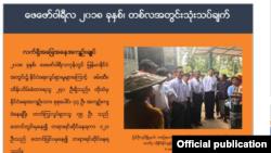 AAPPB: NLD အစိုးရလက္ထက္ ေဖေဖၚဝါရီလတလအတြင္း အရပ္သား ၃၆ ဦး ဖမ္းဆီးခံရ