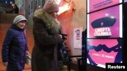 """Plakat za film """"Staljinova smrt"""" u Moskvi, fotografisan 22. januara"""