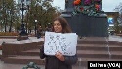 """國際特赦工作人員在普希金像前示威要求釋放朋克樂團""""暴亂小貓""""三名成員。 (美國之音白樺拍攝)"""