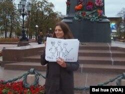 """大赦国际工作人员在普希金像前示威要求释放朋克乐团""""暴乱小猫""""三名成员。(美国之音白桦拍摄)"""