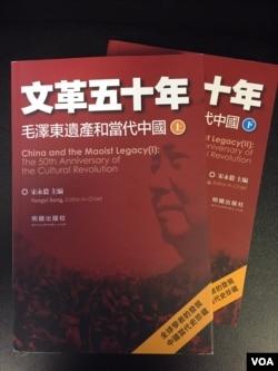 《文革50周年——毛泽东遗产和当代中国》上下两卷,明镜出版社出版(美国之音方冰拍摄)