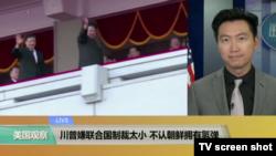 VOA连线:川普嫌联合国制裁太小,不认朝鲜拥有氢弹