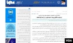خبری که خبرگزاری قرآنی ایکنا درباره درخواست شاکیان پرونده سعید طوسی منتشر کرد.