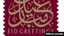 A fragment of an Eid al-Fitr stamp issued by the U.S. Postal Service in 2011 (USPS).