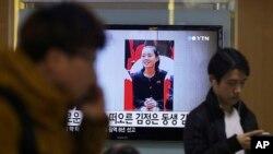 지난 2014년 11월 한국 서울역에서 김정은의 동생 김여정에 관한 TV보도가 나오고 있다.
