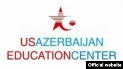 ABŞ-Azərbaycan Təhsil Mərkəzi