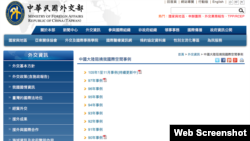 """台湾外交部""""中国大陆阻挠我国际空间事例""""页面 (网页截图)"""