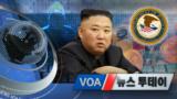 [VOA 뉴스 투데이] 2021년 10월 19일