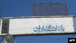 İran'da Tutuklanan ABD'li İşadamı Serbest