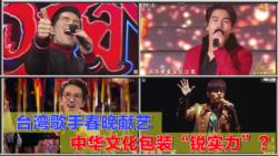 """海峡论谈:台湾歌手春晚献艺 中华文化包装""""锐实力""""?"""