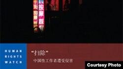 《扫除:中国性工作者遭受侵害》(照片来源:人权观察)