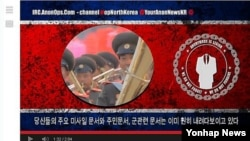 북한의 대남 선전 사이트를 해킹해 회원 명단을 공개했던 국제 해커집단 어나니머스가 북한 내부망에 침투하는 데 성공했다고 밝혔다. 사진은 어나니머스가 지난 17일 북한의 내부망 침투했다며 유튜브에 공개한 동영상. (자료사진)
