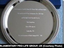 陈光诚获英国会人权奖 批北京人权恶化。(照片来源: PARLIAMENTARY PRO-LIFE GROUP, UK)