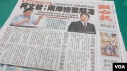 台湾媒体报道中国统战官员将赴台出席双城论坛(美国之音张永泰拍摄)