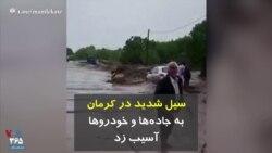 سیل شدید در کرمان به جادهها و خودروها آسیب زد