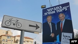 İsraildə səsvermə ərəfəsində Likud partiyasını təşviq edən siyasi reklam lövhəsi Prezident Donald Trampla Likud sədri Benyamin Netanyahunun yaxşı münasibətlərini sərgiləyir. 16 sentyabr, 2019.