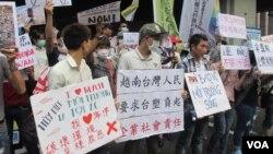 台灣公民團體及越南人士在台塑集團大樓前抗議。