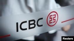 资料照:中国工商银行在北京一家分行大门上的标志。(2019年4月1日)