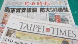 台灣前國防部高官因涉共諜案而被偵辦