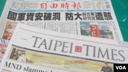 台灣媒體報導國防大學遭到中國黑客入侵。(美國之音張永泰拍攝)