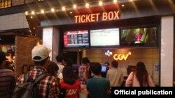 越南的一家電影院(2017年4月1日)