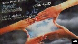 نمایشگاه عکس ثانیه های تازه در ولایت هرات افتتاح شد.