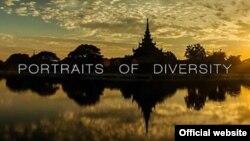 Burma's Peace Potential:Portraits of Diversity မွတ္တမ္း႐ုပ္႐ွင္ျပပြဲ ။