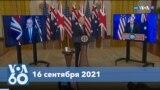 Новости США за минуту: военный альянс AUKUS