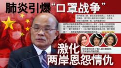 """海峡论谈:全肺炎引爆""""口罩战争"""" 激化两岸恩怨情仇"""
