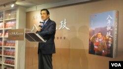 台灣前總統馬英九在回憶錄發表會上講話(特約記者張永泰)