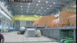 2011-09-04 美國之音視頻新聞: 伊朗宣佈核電廠與電網連接