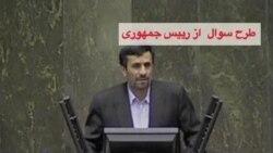 احمدی نژاد به کمیسیون امنیت ملی مجلس فراخوانده شد