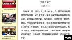 沈阳市司法局公告刘晓波去世的消息。(网络图片)