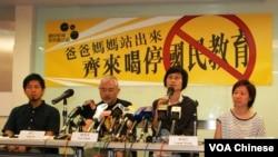 香港國民教育科家長關注組召開記者會,呼籲當局立即撤回國民教育科課程指引,重新作全面諮詢(攝影﹕美國之音湯惠芸)