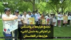 تجمع هزارهها در واشنگتن در اعتراض به «نسل کشی» هزارهها در افغانستان