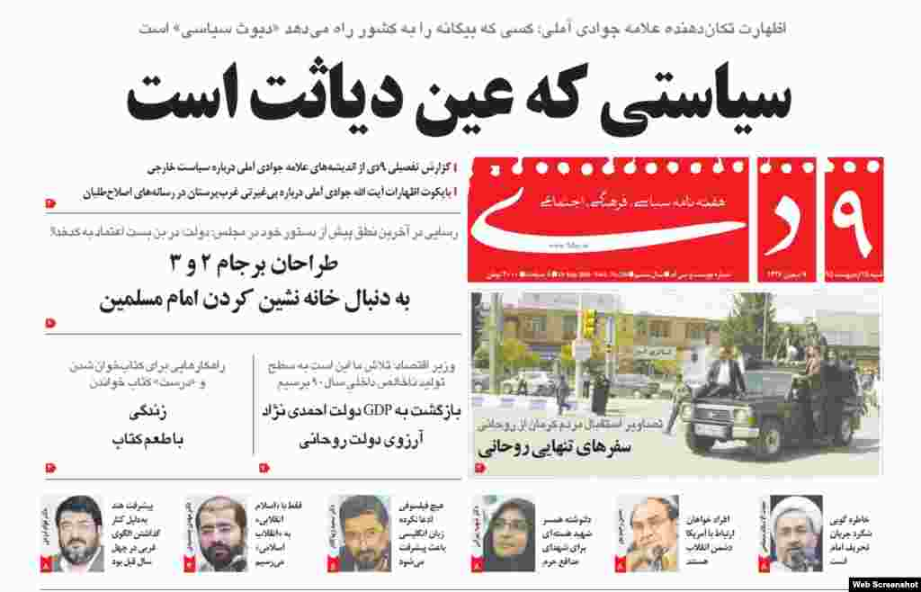 screenshot of 9 Dey, Iranian weekly, تصویر اینترنتی نشریه ۹ دی به مدیر مسئولی حمید رسایی