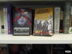 莫斯科书店中一些介绍弗拉索夫的书籍把他称为叛徒和卖国者 (美国之音白桦)