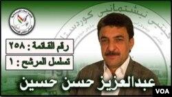 Aziz Hassan