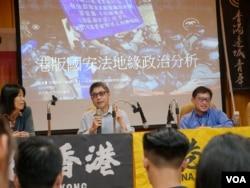 台湾学者吴介民(中)和宋承恩(右)等人出席公民团体所举办的论坛,探讨香港实施国安法之后续效应。(美国之音黄丽玲摄)